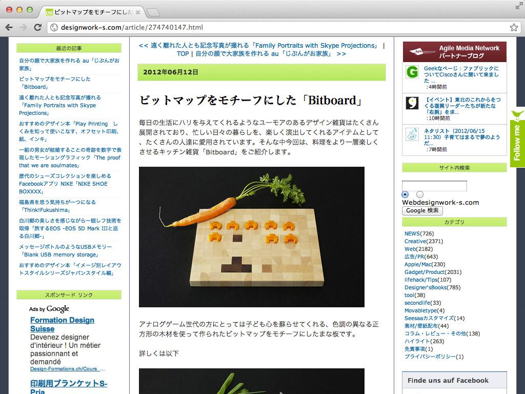 Bitboard auf der Website von designwork-s.com
